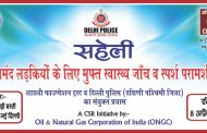 महिलाओं की सुरक्षा व जागरूकता के लिए दिल्ली पुलिस व लाडली फाउंडेशन द्वारा एक अनूठी पहल